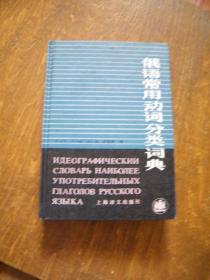 俄语常用动词分类词典(精装)