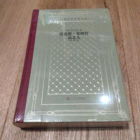 毛边欧也妮·葛朗台高老头(精装网格本人文社外国文学名著丛书)