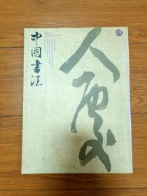 中国书法  杂志2009.11