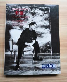 华辰拍卖十五周年 影像十周年: 影像