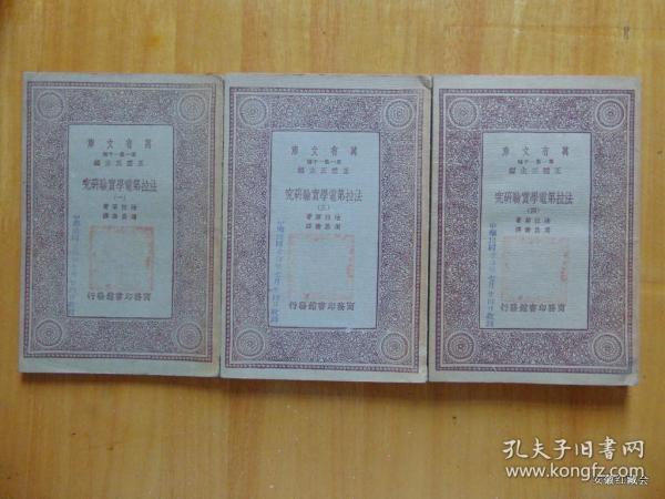 万有文库-法拉第电学实验研究(存1、3、4共计三册)=商务印书馆-1934年?