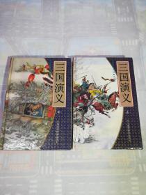 三国演义:连环画(上中2册合售)
