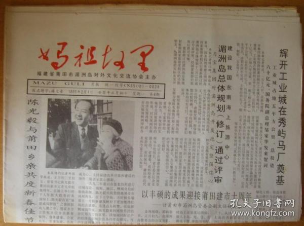 妈祖故里(报纸  1993年,第3~7期,共5张)