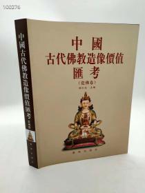 中国古代佛教造像价值汇考   瓷佛卷