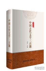 正版包邮中国古代文学三百题书籍图书