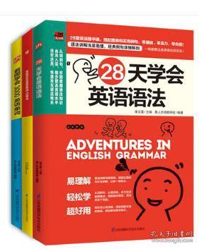 28天学会英语语法+英语单词学习+快速记忆单词 3册套装 李文昊 正版书英语词根