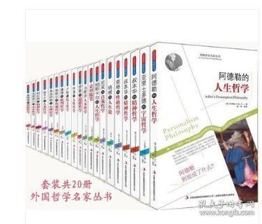 外国哲学名家丛书 共20册 西方哲学书系尼采的自我哲学黑格尔马斯洛人本叔本华人生弗洛伊德心理学 培根论人生成就