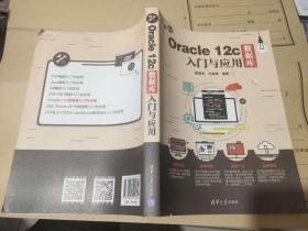 Oracle 12c数据库入门与应用