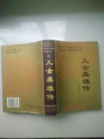 中国古代典籍珍藏文库:儿女英雄传