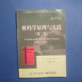 密码学原理与实践(第三版)书内有笔记划线