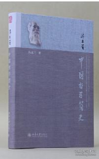 中国哲学简史 冯友兰 著 涂又光 译