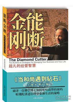 能断金刚 超凡的经营智慧 当和尚遇到钻石 十周年增订版