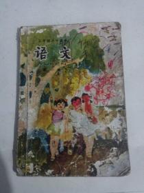 五年制小学课本 语文 第一册1981年第一版,1986年印刷