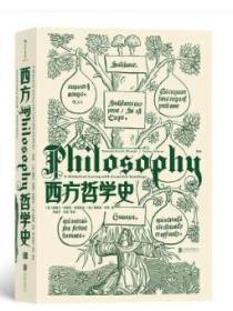 西方哲学史 第9版