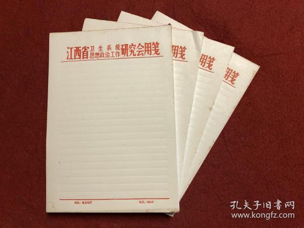 江西省卫生系统思想政治工作研究会用笺(4本大约400张16开)