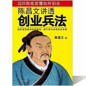 陈昌文讲透创业兵法