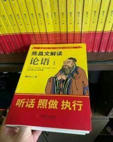 陈昌文解读论语