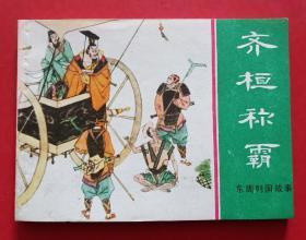 齐桓称霸(东周列国故事)