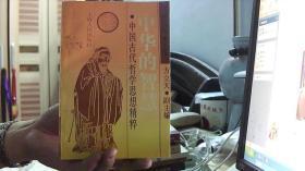中国古代哲学思想精粹--中华的智慧-张岱年主编(32开,9品)东租屋--西墙-右
