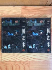 三国故事(上、下)两册全