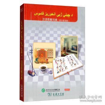 汉语图解词典(普什图语版)