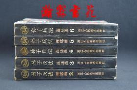 孙子兵法:连环画2-6册