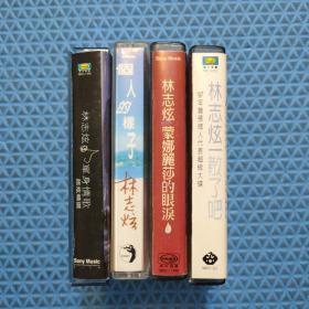 林志炫 磁带(4本合售)全带歌词