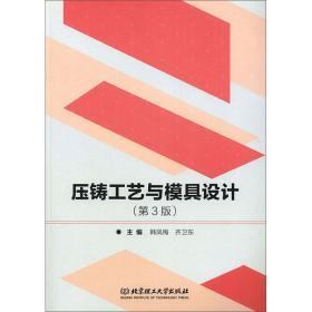压铸工艺与模具设计(第3版)