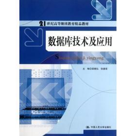 数据库技术及应用/21世纪高等继续教育精品教材