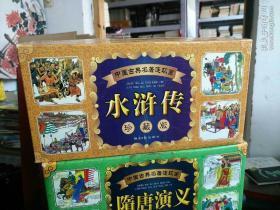 中国古典名著连环画:水浒传(全60册)