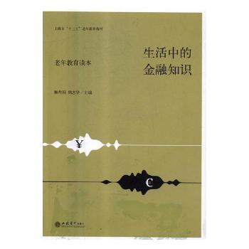 """生活中的金融知识(老年教育读本)/上海市""""十三五""""老年教育教材"""