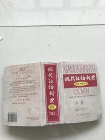 现代汉语词典2002年增补本