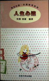 人生心迹·外国格言系列·英汉对照