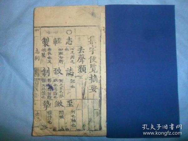 清代写刻木板《集字便览摘要》