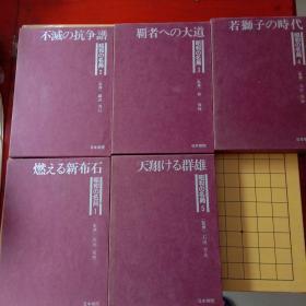 (日本原版)昭和的名局(全5卷)