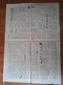 河北科技报1979.04..13第172期(河北省一九七九年中学数学竞赛部分试题答案)