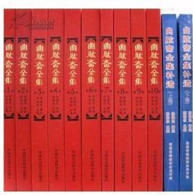 曲肱斋全集10册+曲肱斋补遗2册