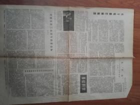 光明日报1978.08.18(关于哥德巴赫猜想--王元)半张