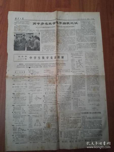 北京日报1978.05.08(北京市1978年中学生数学竞赛题解)并附更正