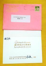 李永权签名贺年卡(附:香港实寄封)
