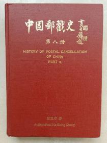 中国邮戳史第八册