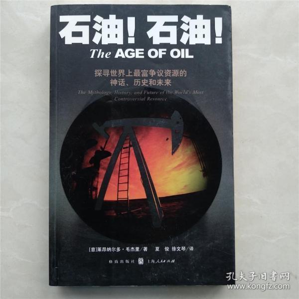 石油!石油!