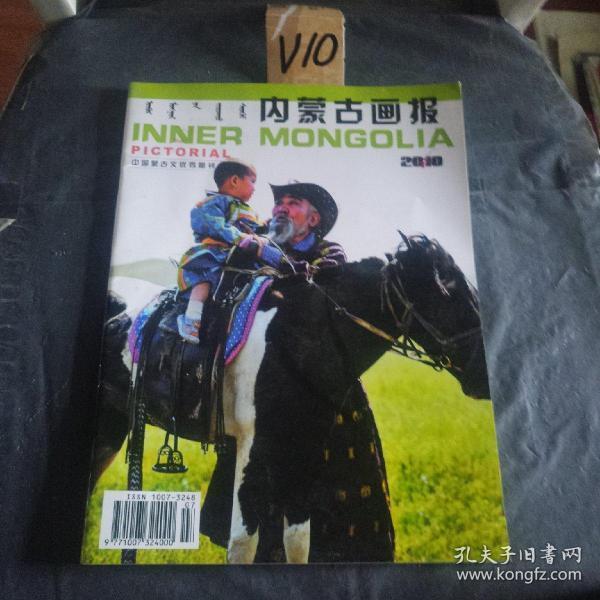 内蒙古画报  2010  4