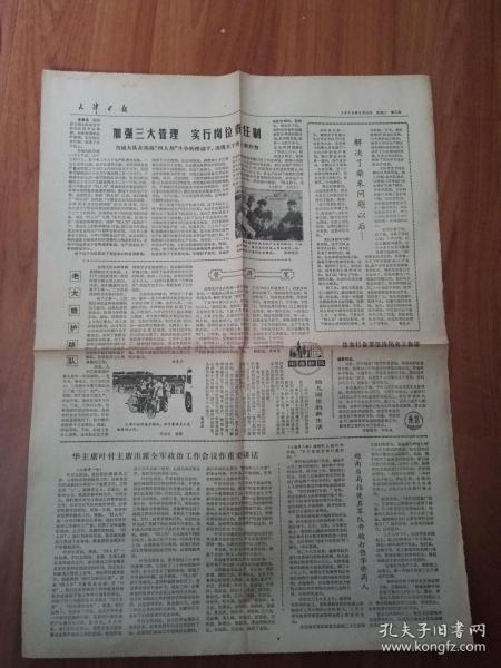 天津日报1978.05.30(天津市1978年中学数学竞赛试题题解;有电影预告的绘图预告)