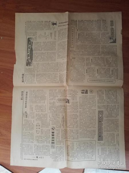 河北科技报1979.06.20第183期(一九七九年全国中学数学竞赛第二试题部分试题参考题解)