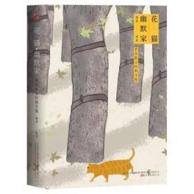 全新正版图书 花;猫;幽默家:老舍散文经典全集 老舍 万卷出版公司 9787547048559 简阅书城