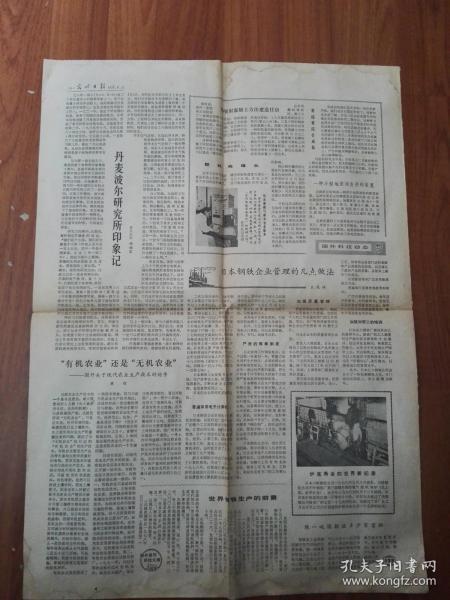 光明日报1978.06.21(一九七八年全国部分省市中学数学竞赛第一二试试题参考答案)半张