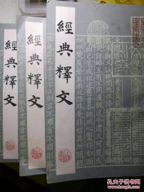 经典释文 【上中下全三册】85年一版一印