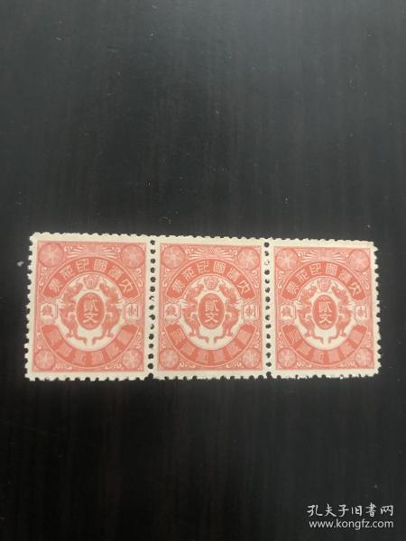 大清红印花邮票2文 3连票