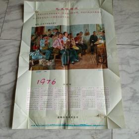 1976年日历年画(带毛主席语录)